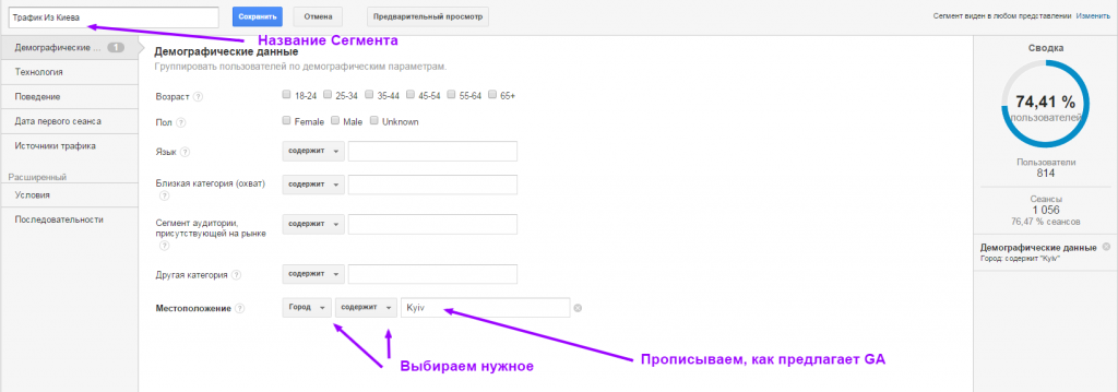 Сегмент Google Analytics