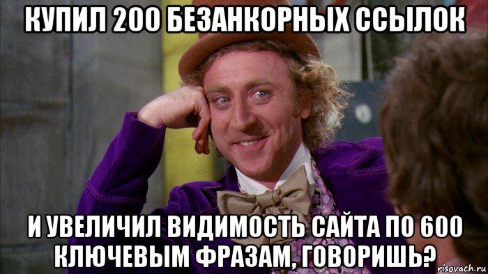 600 Ссылок